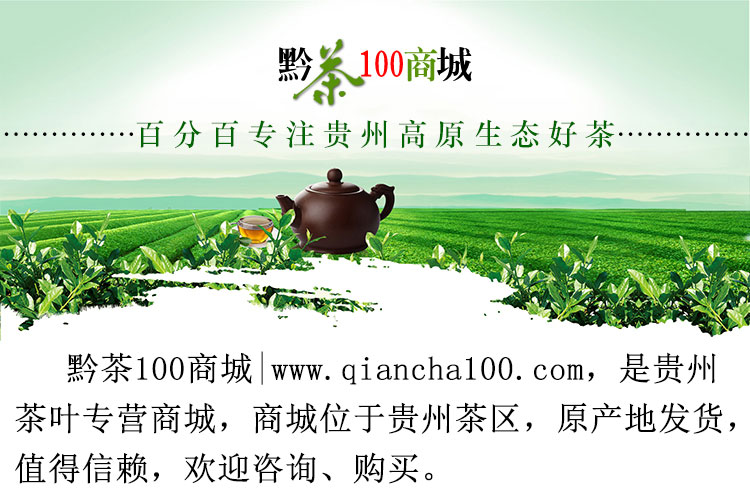 贵州茶文化