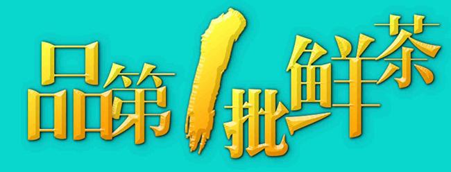 黔茶100商城